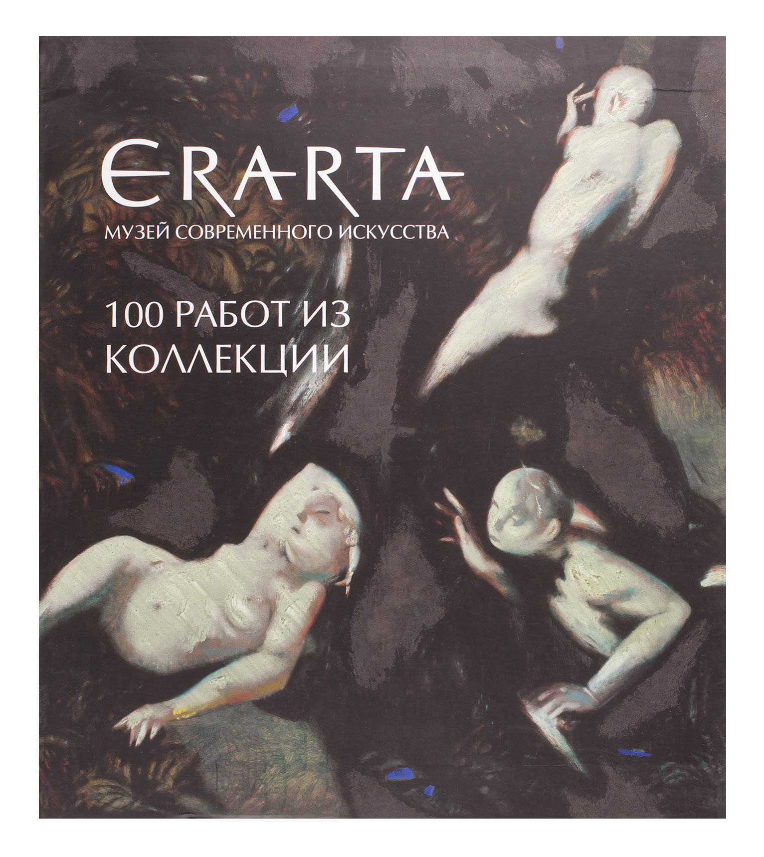 Catalog «Erarta. 100 works from collection»
