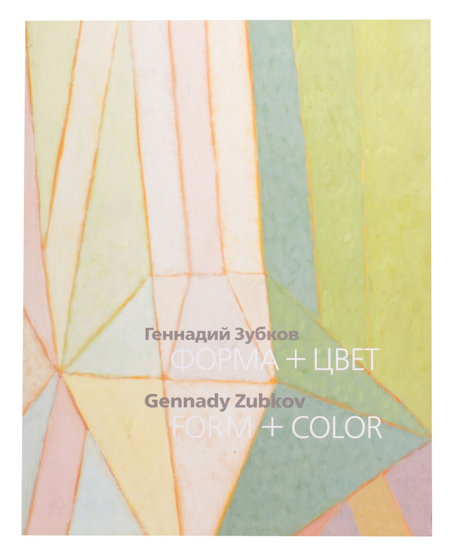 Catalog «Genadii Zubkov. Form and color»