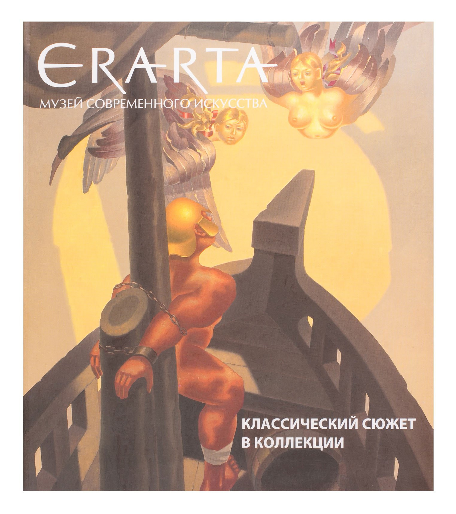 Catalog «Erarta. Classic plot in collection»