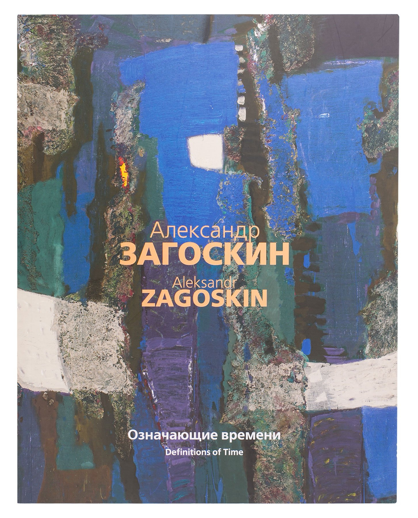 Catalog «Alexander Zagostkin. Meanings of Time»