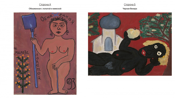 Nude with Spade and Mimosa (A) Black Venus (B) - Two Sided, Yury Tatianin