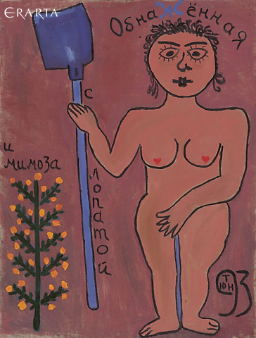 Nude with Spade and Mimosa (Side A), Yury Tatianin